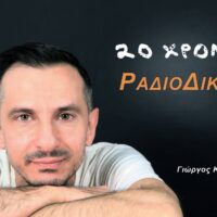 Γιώργος Κοπανέλης